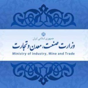 اخذ گواهی تحقیق و توسعه از وزارت صنعت، معدن و تجارت
