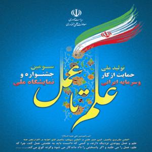 جشنواره ملی علم تا عمل
