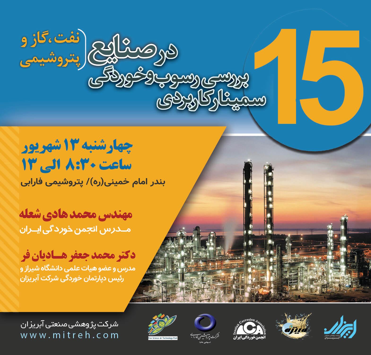 پانزدهمین سمینار بررسی رسوب و خوردگی در صنایع نفت، گاز و پتروشیمی