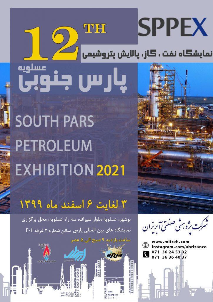 دوازدهمین نمایشگاه نفت، گاز، پالایش پتروشیمی